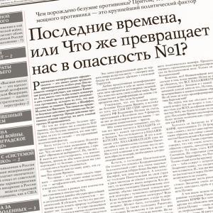 Суть Времени 2013 № 23 (10 апреля 2013)