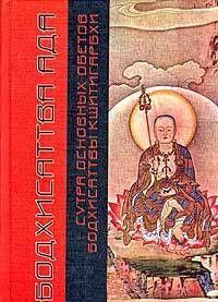 Сутра основных обетов бодхисаттвы Кшитигарбхи