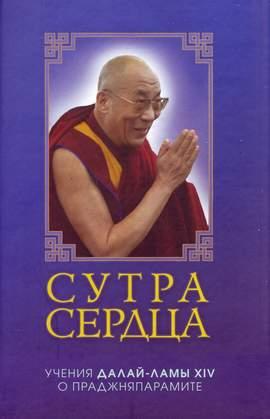Сутра сердца. Учения Далай-Ламы XIV о Праджняпарамите