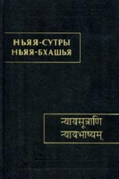 Сутры философии Ньяя [Ньяя-сутры и Ньяя-бхашья]