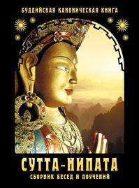 Сутта-Нипата