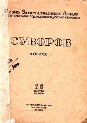Суворов (1-е изд.)