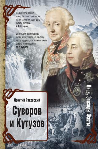 Суворов и Кутузов [сборник]
