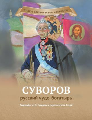 Суворов – русский чудо-богатырь [litres]