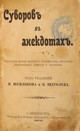 Суворов в анекдотах. Черты из жизни великого полководца как государственного деятеля и человека