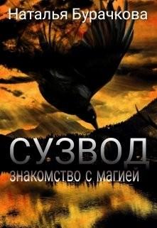 Сузвод (СИ)