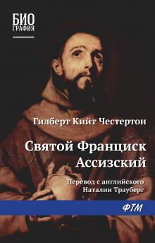 Св. Франциск Ассизский