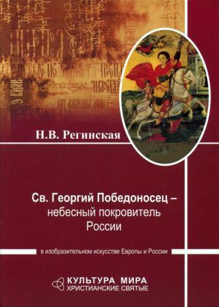 Св. Георгий Победоносец – небесный покровитель России в изобразительном искусстве Европы и России