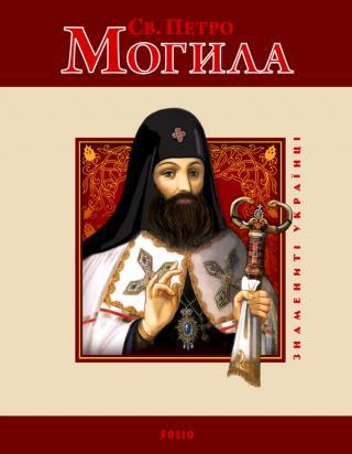 Св. Петро Могила