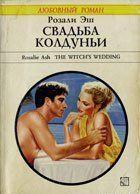 Свадьба колдуньи