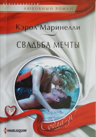Свадьба мечты [A Bride for Kolovsky]