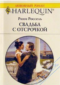 Свадьба с отсрочкой