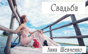 Свадьба (СИ)