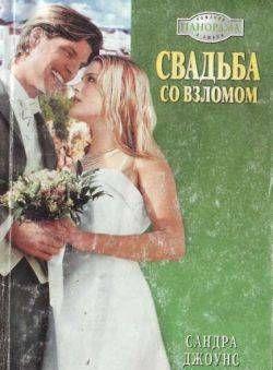 Свадьба со взломом