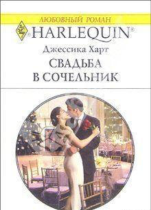 Свадьба в сочельник