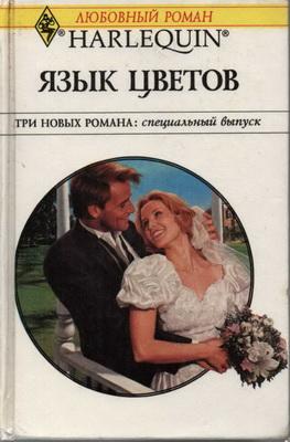 Свадебная карусель