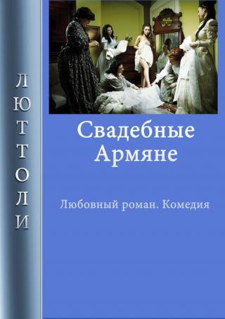 Свадебные армяне