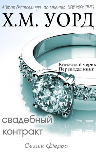 Свадебный контракт (ЛП)