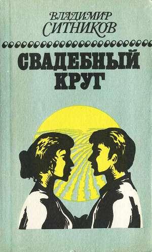 Свадебный круг: Роман. Книга вторая.