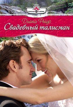Свадебный талисман