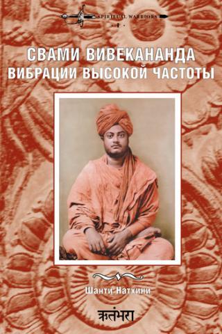 Свами Вивекананда: вибрации высокой частоты