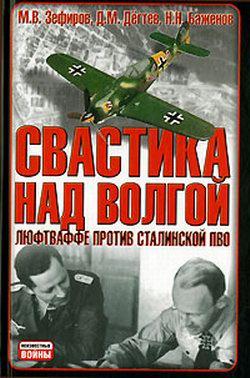 Свастика над Волгой [Люфтваффе против сталинской ПВО]