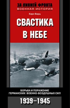 Свастика в небе. Борьба и поражение германских военно-воздушных сил. 1939—1945 гг. [litres]