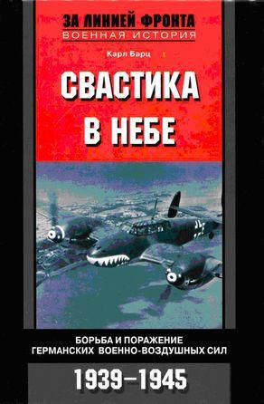 Свастика в небе. Борьба и поражение германских военно-воздушных сил. 1939–1945 гг.