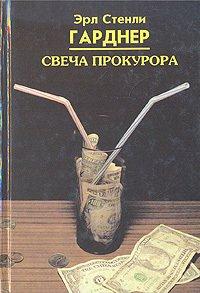Свеча прокурора [The D.A. Holds a Candle - ru]