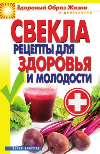 Свекла. Рецепты для здоровья и молодости