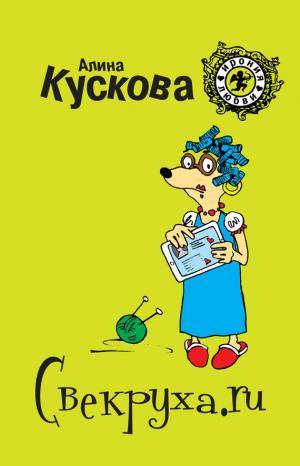 Свекруха.ru