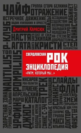 Свердловская рок-энциклопедия