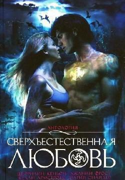 Сверхъестественная любовь (сборник)