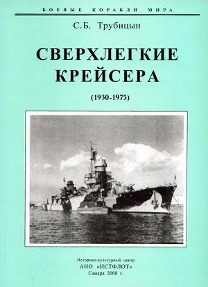 Сверхлегкие крейсера. 1930-1975 гг.
