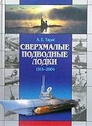 Сверхмалые подводные лодки (1914-2004)