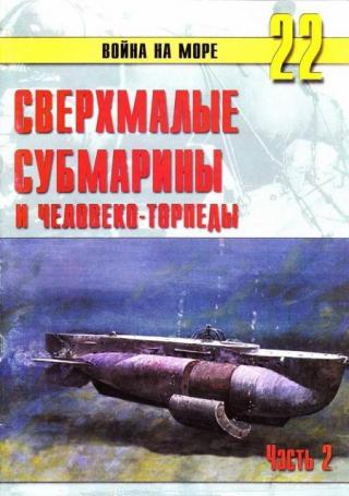 Сверхмалые субмарины и человеко-торпеды. Часть 2