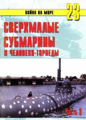 Сверхмалые субмарины и человеко-торпеды. Часть 3
