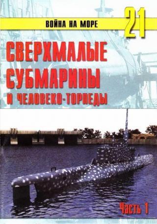 Сверхмалые субмарины и человекоторпеды. Часть 1