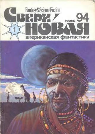Сверхновая американская фантастика, 1994 № 01