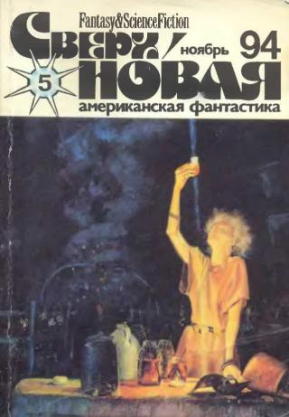 Сверхновая американская фантастика, 1994 № 05
