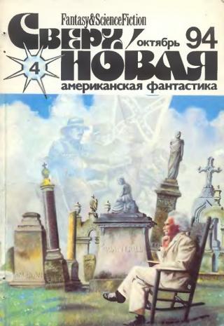 Сверхновая американская фантастика, 1994 № 4