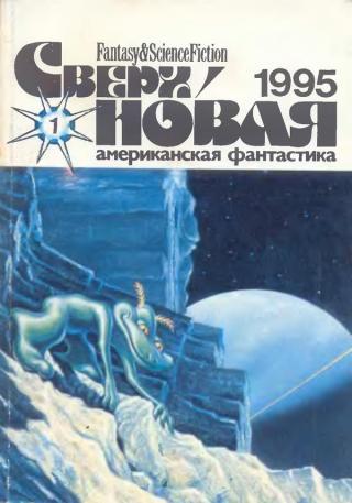 Сверхновая американская фантастика, 1995 № 01
