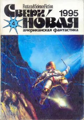 Сверхновая американская фантастика, 1995 № 04