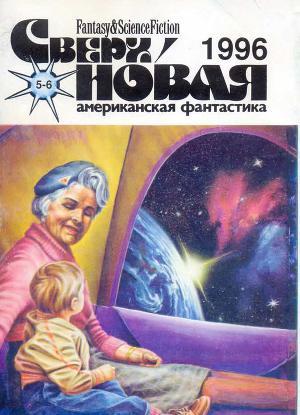 Сверхновая американская фантастика, 1996 № 05-06