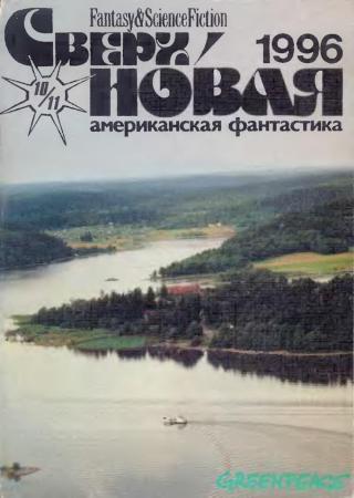 Сверхновая американская фантастика, 1996 № 10-11