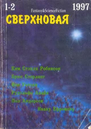 Сверхновая американская фантастика, 1997 № 01-02
