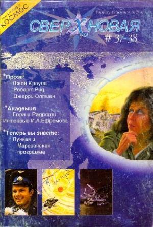 Сверхновая. F&SF, 2004 № 37-38 (выборочно)