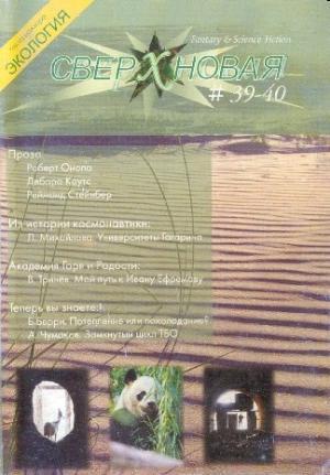 Сверхновая. F&SF, 2007 № 39-40 (выборочно)