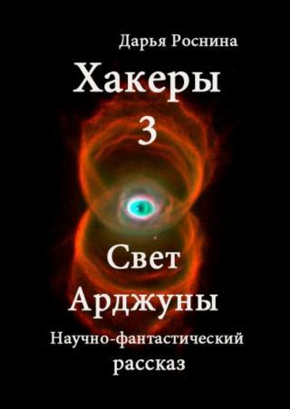 Свет Арджуны [publisher: SelfPub.ru]