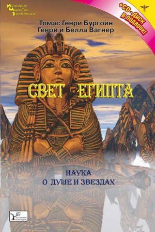Свет Египта, илиНаука озвездах иодуше